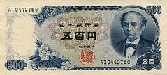 239px-Series_C_500_Yen_Bank_of_Japan_note_-_front[1]