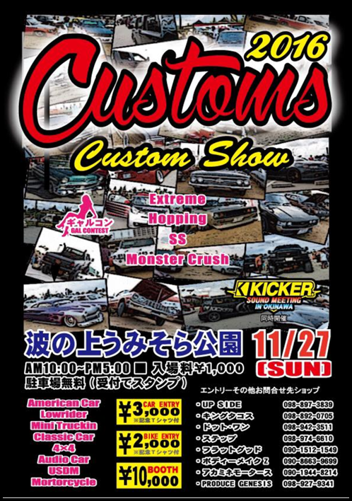l_customs2016_pic