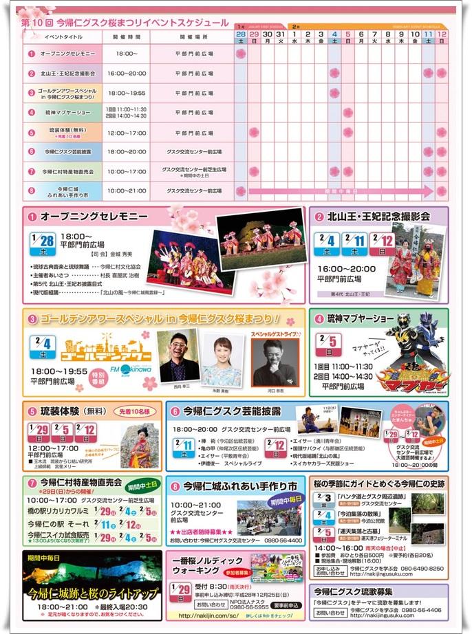 l_nakijingusukusakuramathuri_pic2